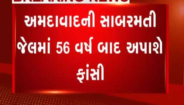 death penalty execution after 56 years in ahmedabad sabarmati jail watch video on zee 24 kalak