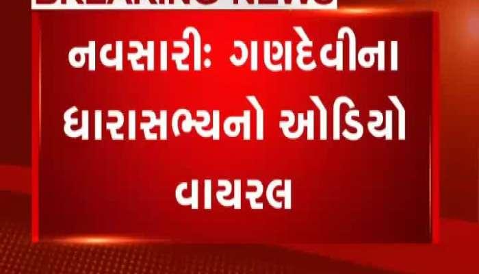 Naresh Patel speaks on viral audio clip watch video on zee 24 kalak