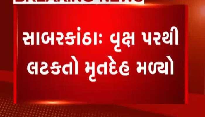 deadbody found in sabarkatha watch video on zee 24 kalak