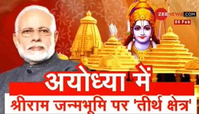 'શ્રી રામ જન્મભૂમિ તીર્થ ક્ષેત્ર' ટ્રસ્ટ માટે કેન્દ્ર સરકારે જારી કર્યું ગેઝેટ નોટિફિકેશન