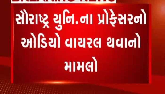 Police Complaint Against Saurashtra University Professor Haresh Zala