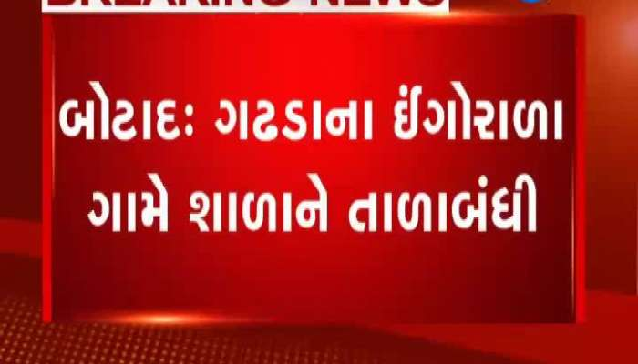 School Locked In Ingorala Village Of Botad