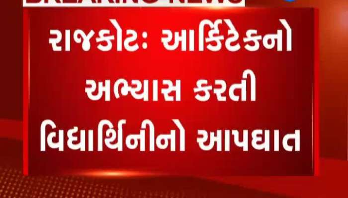 Architecture Student Committed Suicide In Rajkot