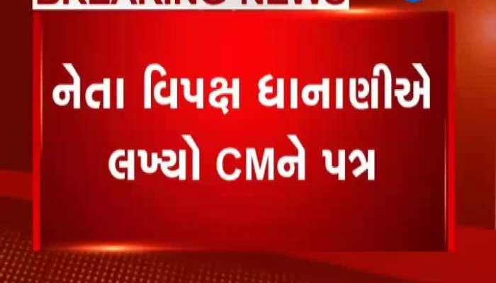 Congress Leader Paresh Dhanani Wrote A Latter To CM Rupani