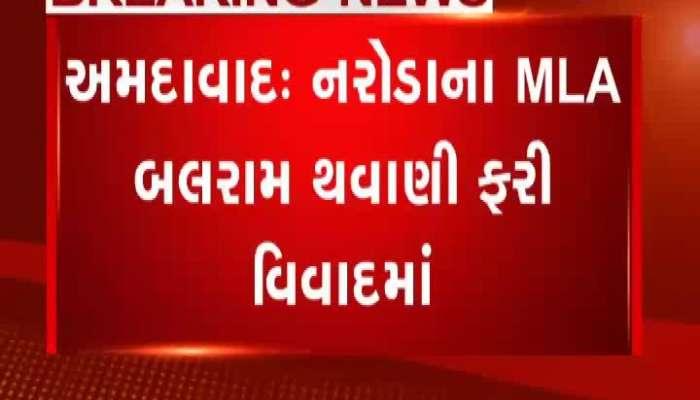 Naroda MLA Balram Thawani Controversy