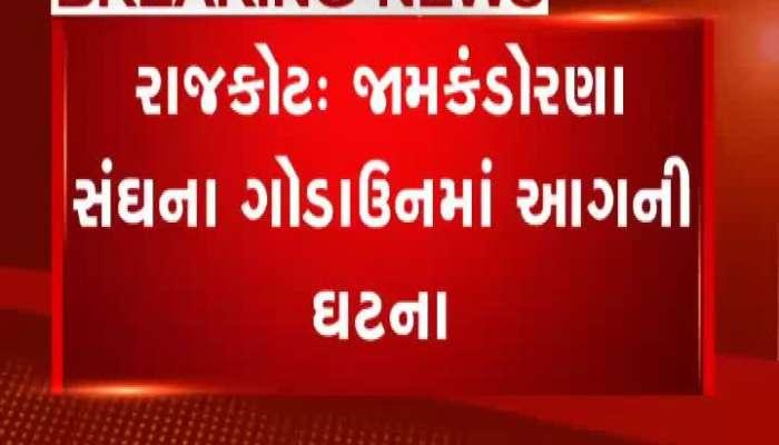 Fire Incident In Godown Of Jamkandorna Sangh In Rajkot