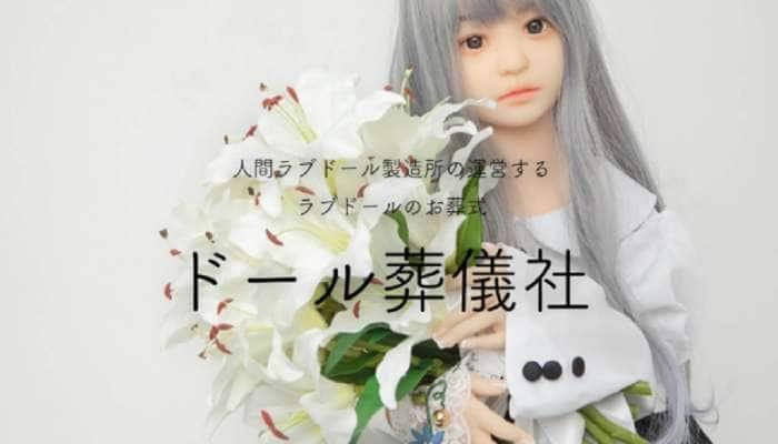 અજબ-ગજબઃ જાપાનમાં કરવામાં આવી રહ્યાં છે સેક્સ ડોલના અંતિમ સંસ્કાર