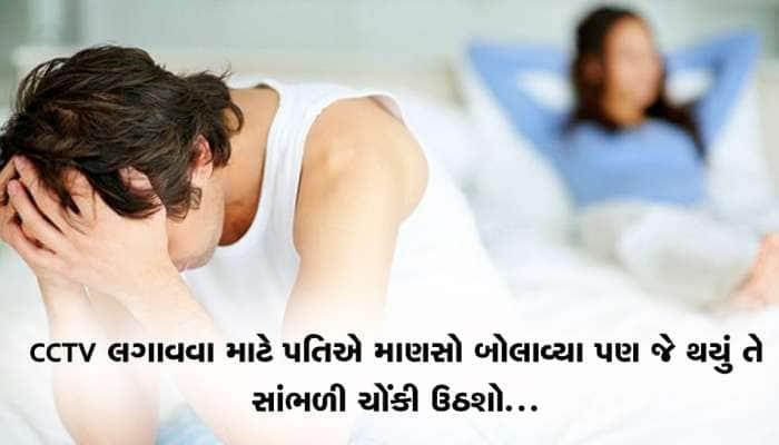 પતિએ બેડરૂમમાં CCTV લગાવવા માટે માણસો બોલાવ્યા પરંતુ પત્ની સાથે થયું એવું કે...