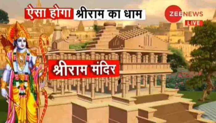 EXCLUSIVE : આટલા મહિનામાં બનીને તૈયાર થઈ જશે અયોધ્યામાં ભવ્યાતિભવ્ય રામ મંદિર