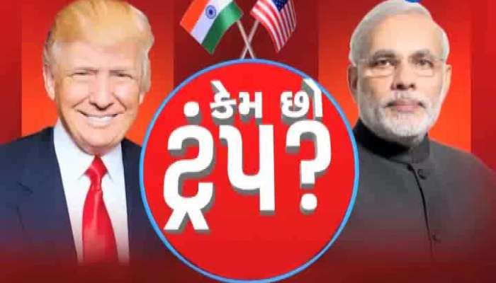 Trump Modi Meeting: Change Gujarat Budget Dates