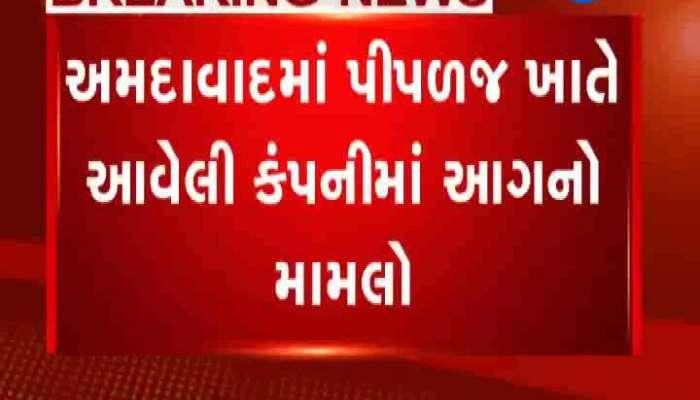 Ahmedabad Fire In Piplaj Cloth Factory 6 Death