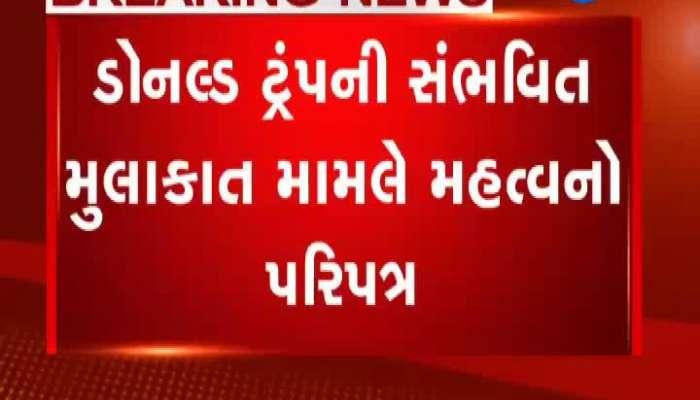 Important Circular On Donald Trump's Visit In Ahmedabad
