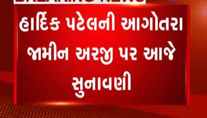 Hardik Patel's Hearing In High Court On Anticipatory Bail Peal Today