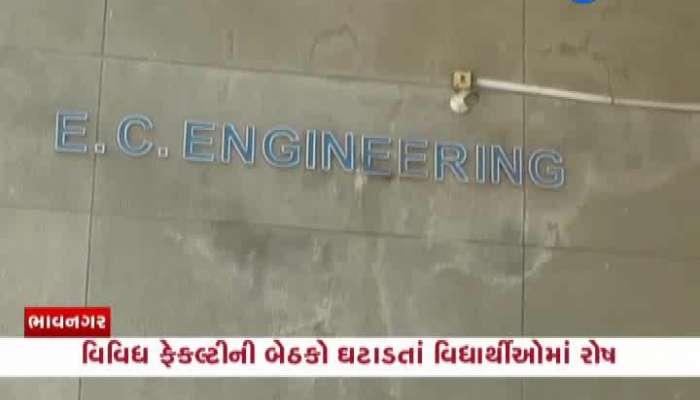 Engineering seat decrase at Bhavnagar