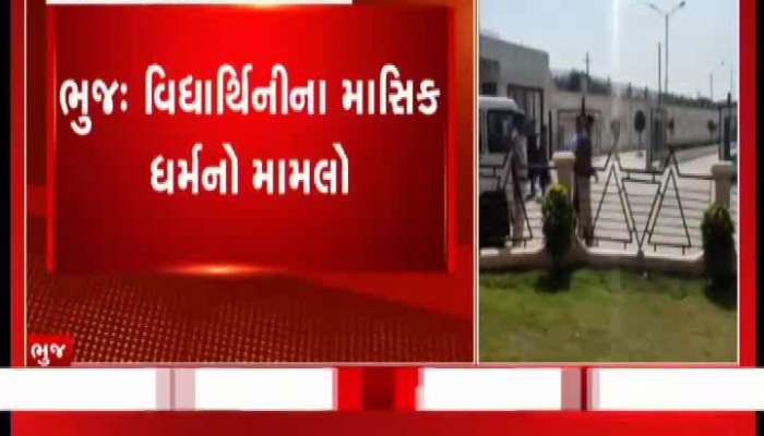 In the event of menstruating in Bhuj, the women's commission ordered an inquiry into the incident