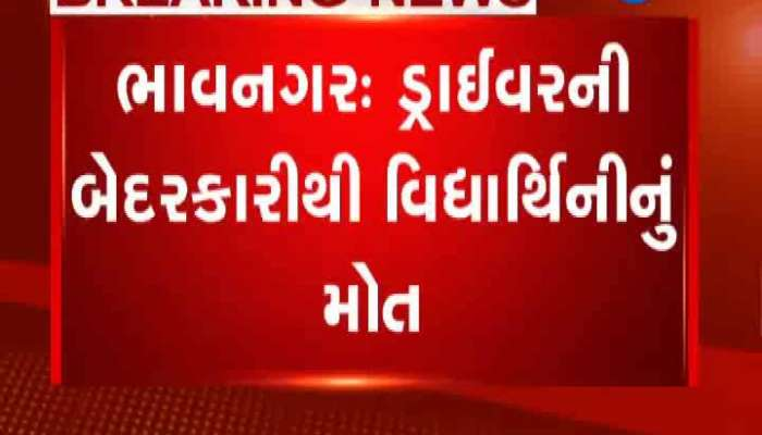 Death of student due to negligence of driver at Bhavnagar