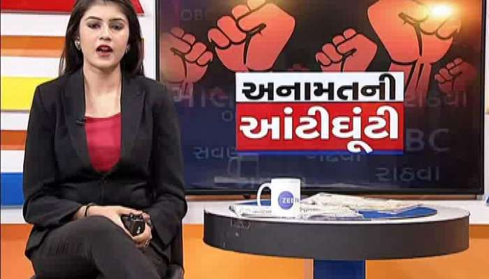 Special report on anamat andolan