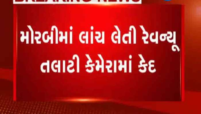 Morbi : Viral video of Talati asking bribe