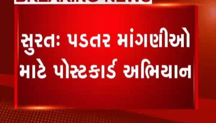 surati people will write 25000 post cards to CM Vijay Rupani