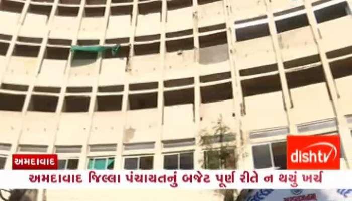 Ahmedabad Jilla panchayat budget not spent completely watch video on zee 24 kalak