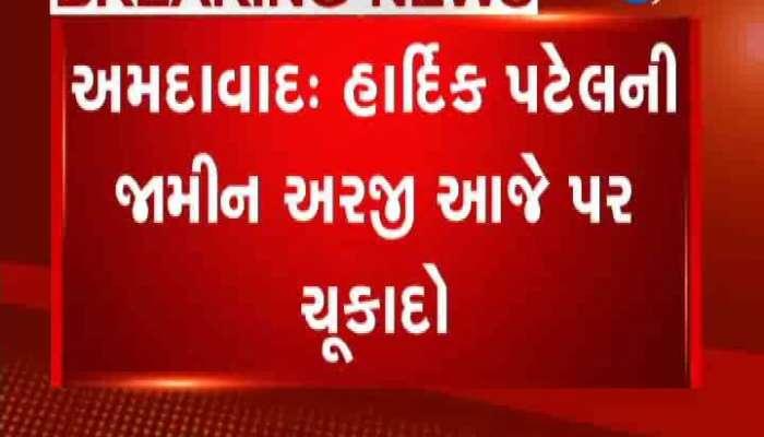 Hearing on Hardik Patel bail application