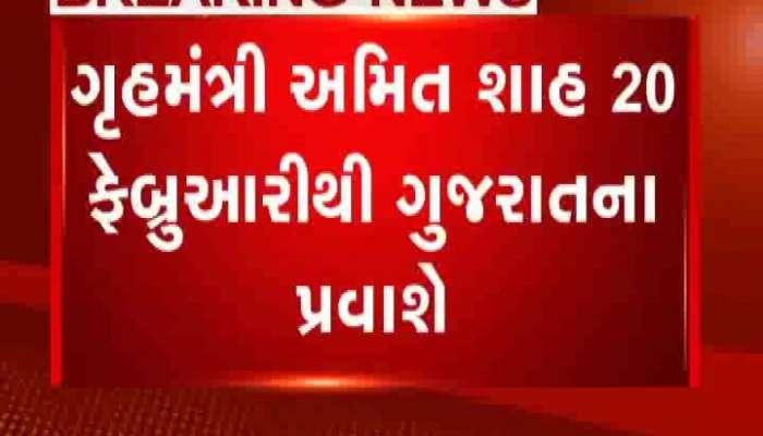 Gujarat visit of Amit shah