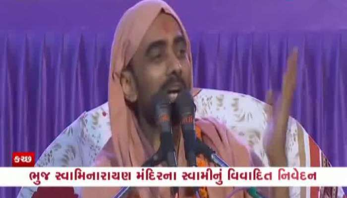 Controversial statement of Bhuj swaminarayan swami
