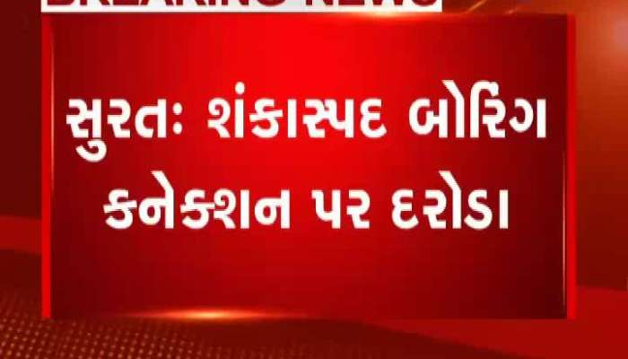 Raids On Suspected Boring Connection In Surat