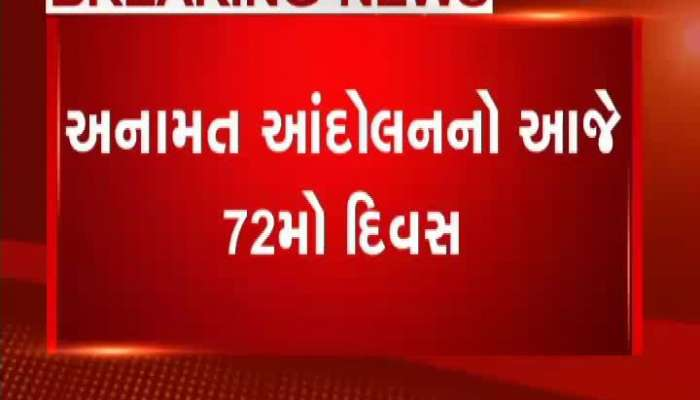 Reserve women stand firm on their demands lrd issue watch video on zee 24 kalak