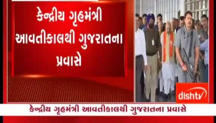 Amit Shah Gujarati visit watch video on zee 24 kalak