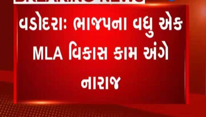 BJP MLA Of Vadodara Annoyed Over Development Work