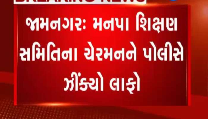Jamnagar Municipal Education Committee Chairman Slapped By Police