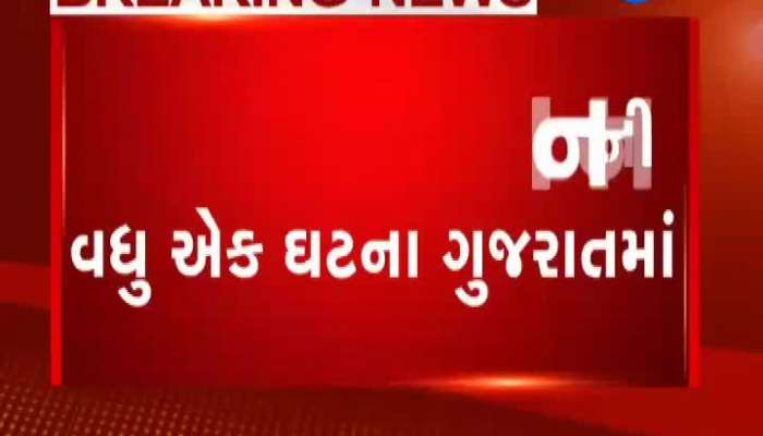 Surat SMIMER Hospital controversial incident watch video