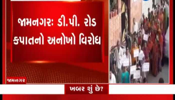 Unique Opposition To DP Road Reductions In Jamnagar