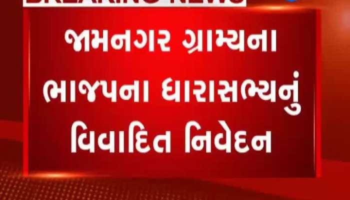 Controversial Statement Of BJP MLA From Jamnagar Rural