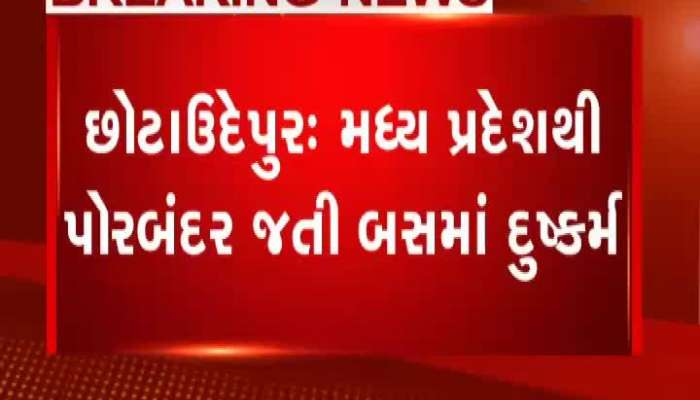 driver and cleaner rape with woman passenger in running bus at chhota udepur
