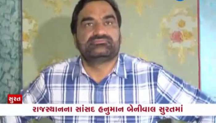 hanuman beniwal attack on rajasthan government for dalit youth murder