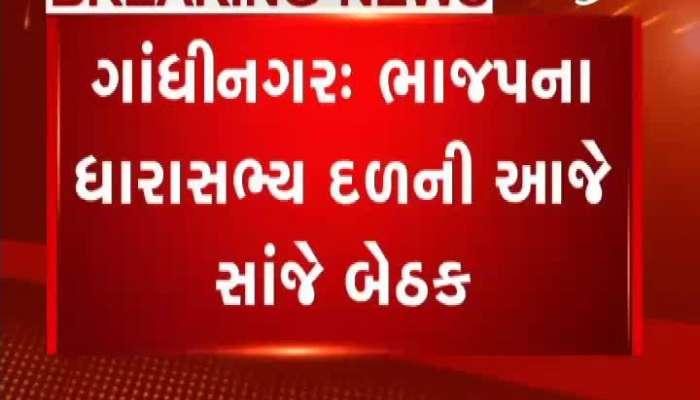 BJP MLAs meeting today watch video on zee 24 kalak