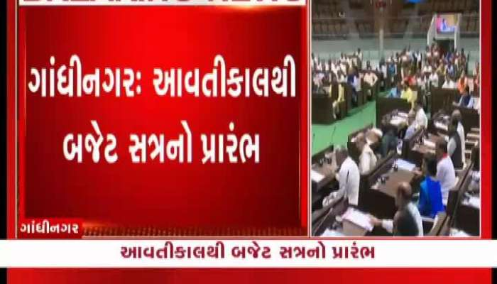 gujarat vidhansabha session will start from tomorrow watch video on zee 24 kalak