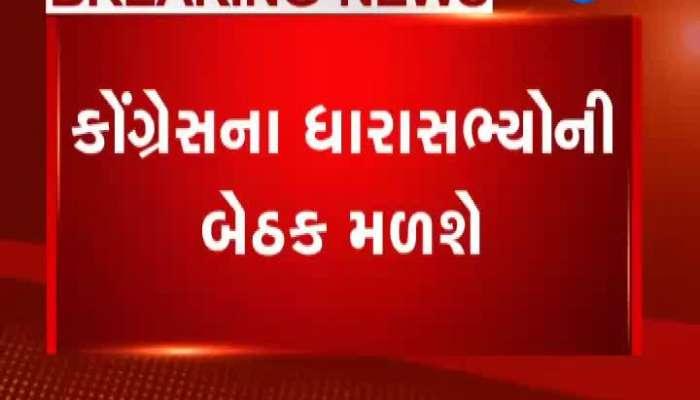 Congress mla meet today watch video on zee 24 kalak