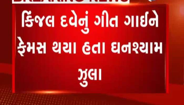 liquor party songs famous in gujarat