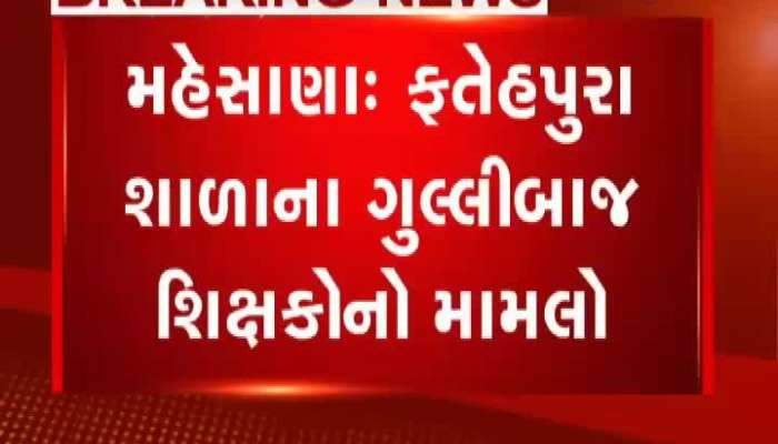 Mehsana Strict action against teachers