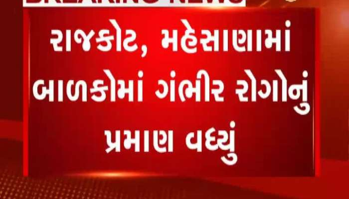 Prevalence Of Serious Diseases In Children Increased In Rajkot And Mehsana