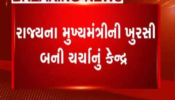 BJP MLA Demand Like CM Chair
