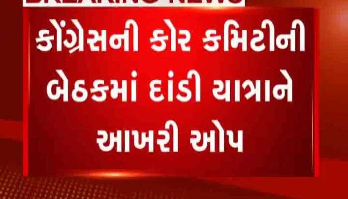 Congress Planing 26 Days Dandi Yatra