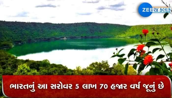 ભારતનું આ સરોવર અને મંગળ ગ્રહનું શું છે કનેક્શન