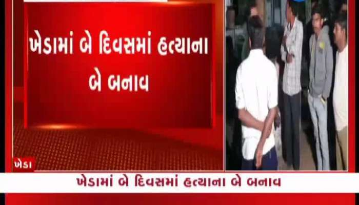 Two incidents of murder in just 2 days in Kheda