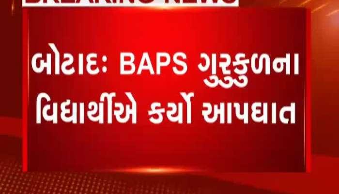 Botad: BAPS Gurukul student and 12the student of navsari commit suicide
