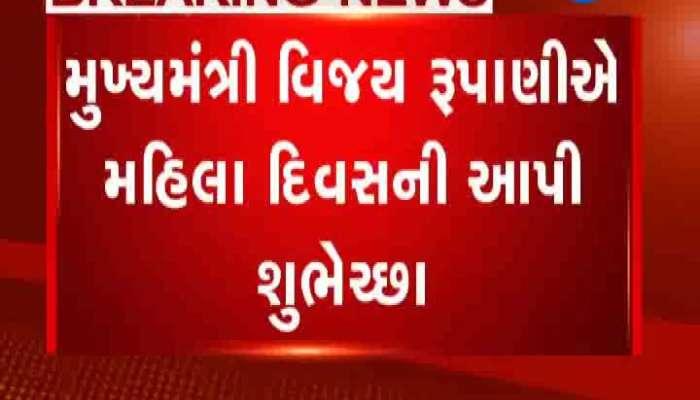 CM Vijay Rupani message womensday