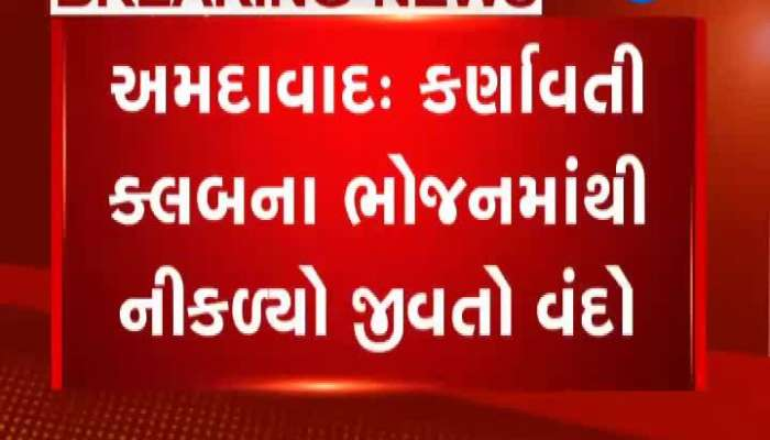 cockroach found from food of ahmedabad's famous karnavati club